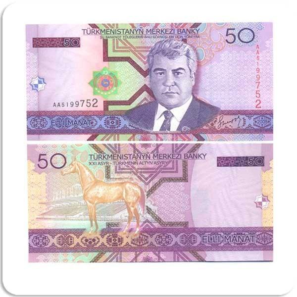 Туркменистан 50 манат 2005 года код 0279