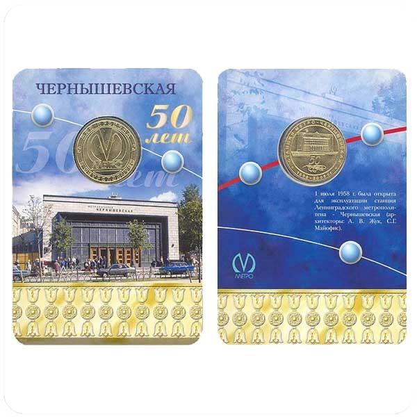 Жетон с изображением станции метро «Чернышевская». В блистере