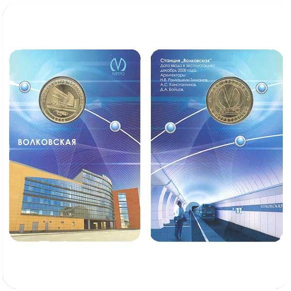 Жетон с изображением станции метро «Волковская». В блистере