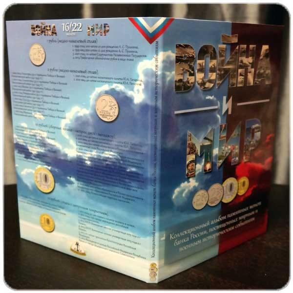 """Альбом-планшет для монет """"Война и Мир"""" с пластиковыми ячейками"""