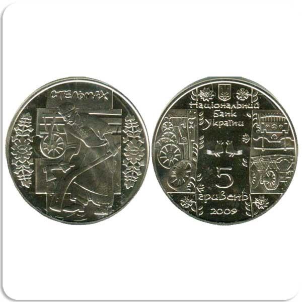 Украина 5 гривен 2009 г. Стельмах код 20920