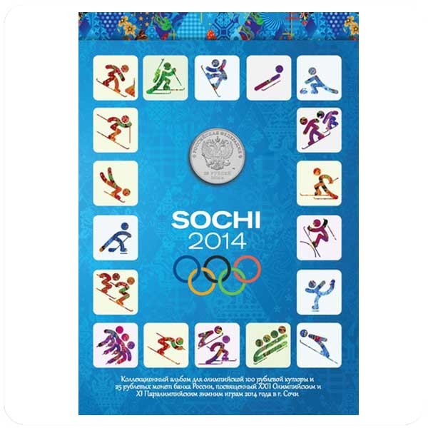 Альбом для монет посвящённых XXII Олимпийским и XI Паралимпийским зимним играм 2014 года в г. Сочи в футляре