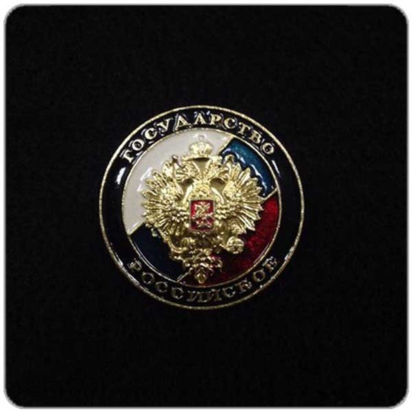 Значок Государство Российское