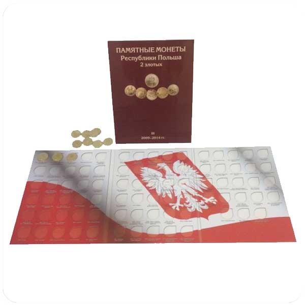 Набор альбомов-планшетов для хранения памятных монет РЕСПУБЛИКИ ПОЛЬША 2 злотых (в наборе 3 планшета).