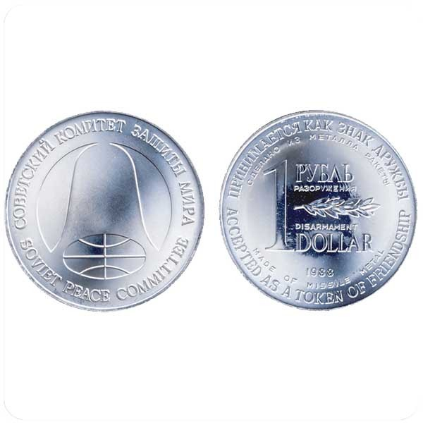 Монета разоружения рубль-доллар 1988 год