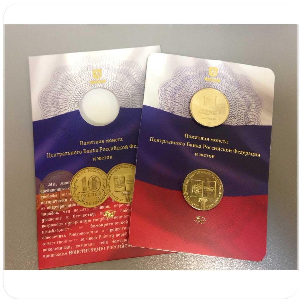 Буклет 2013 года 20-летие принятия Конституции Российской Федерации