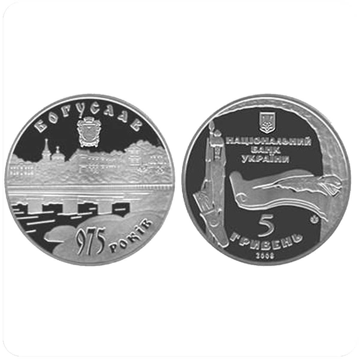 5 гривен 2008 — 975 лет городу Богуслав код 20947