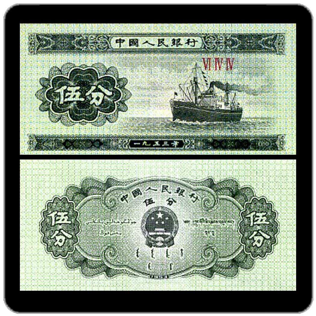 Китай 5 фэней 1953 года код 0184