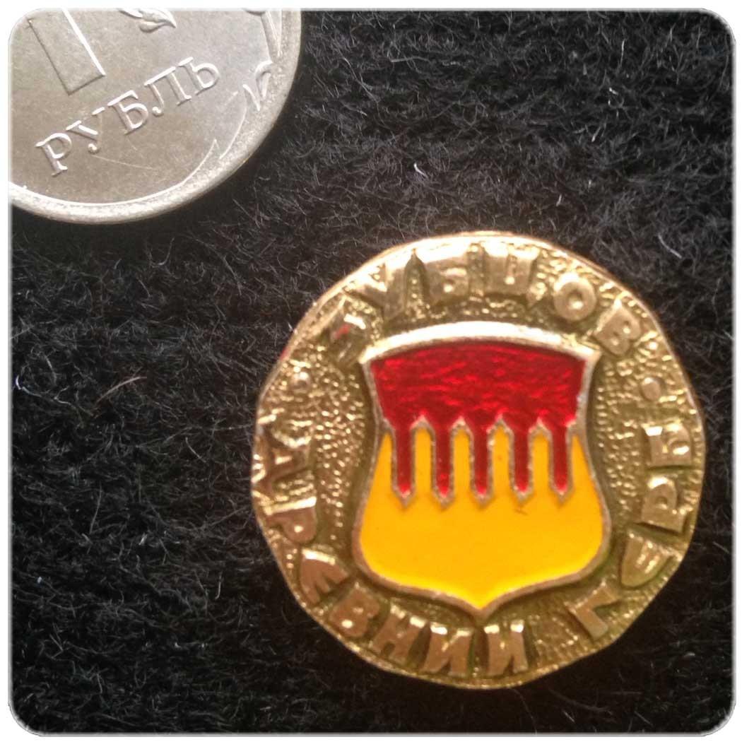 Значок город Зубцов серия Древний герб код 10972