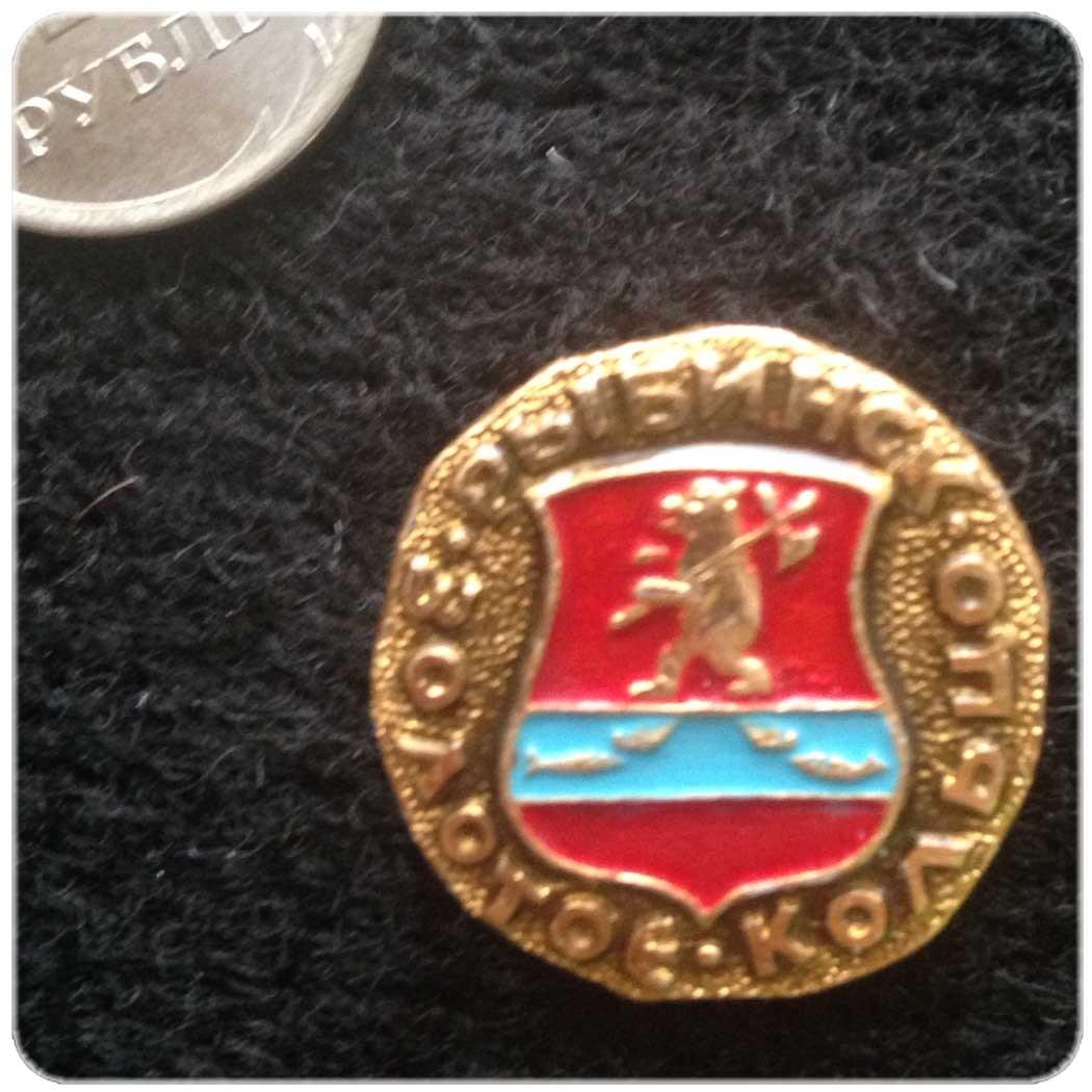 Значок город Рыбинск серия Золотое кольцо код 10975