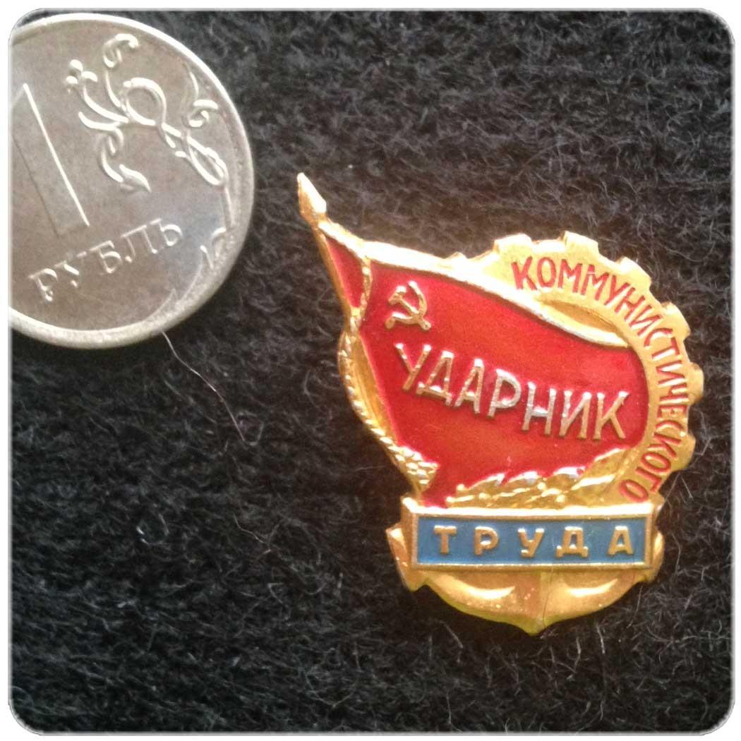 Значок Ударник коммунистического труда код 10005