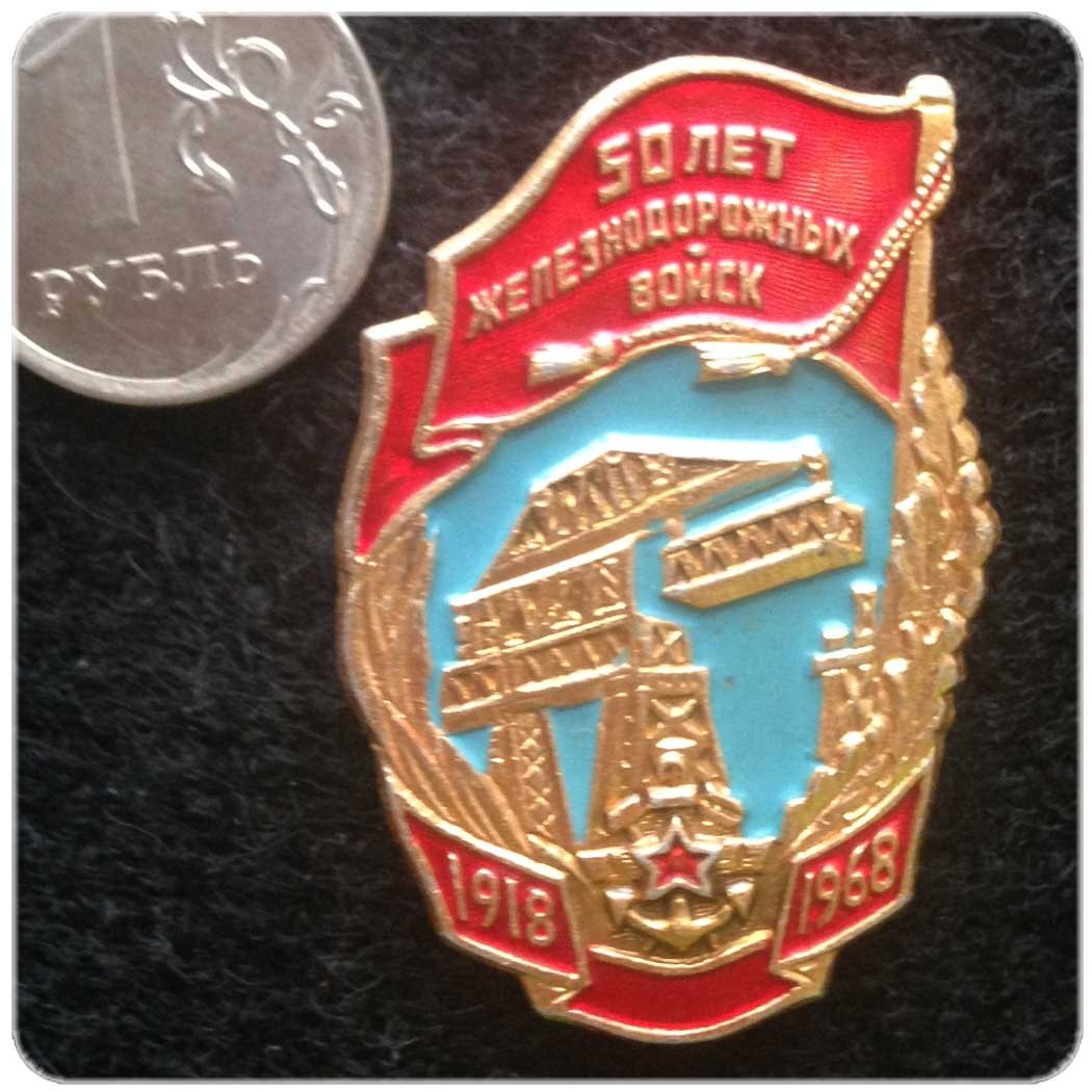 Значок 50 лет железнодорожных войск код 10014