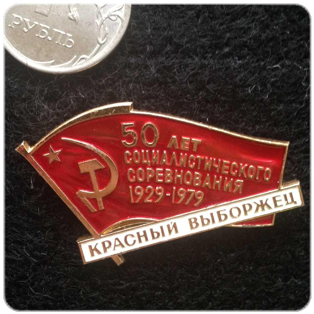Значок 50 лет социалистического соревнования 1929-1979 гг Красный выборжец код 10015