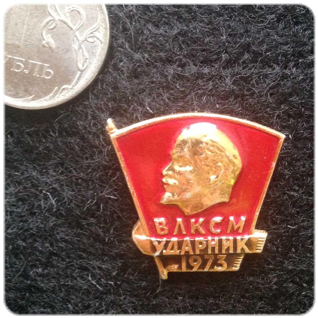 Значок ВЛКСМ ударник 1973 год код 10011