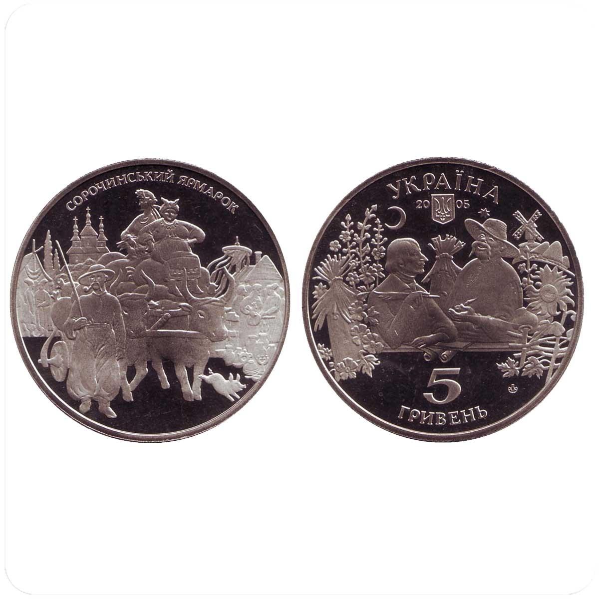 5 гривен 2005 — Сорочинская ярмарка