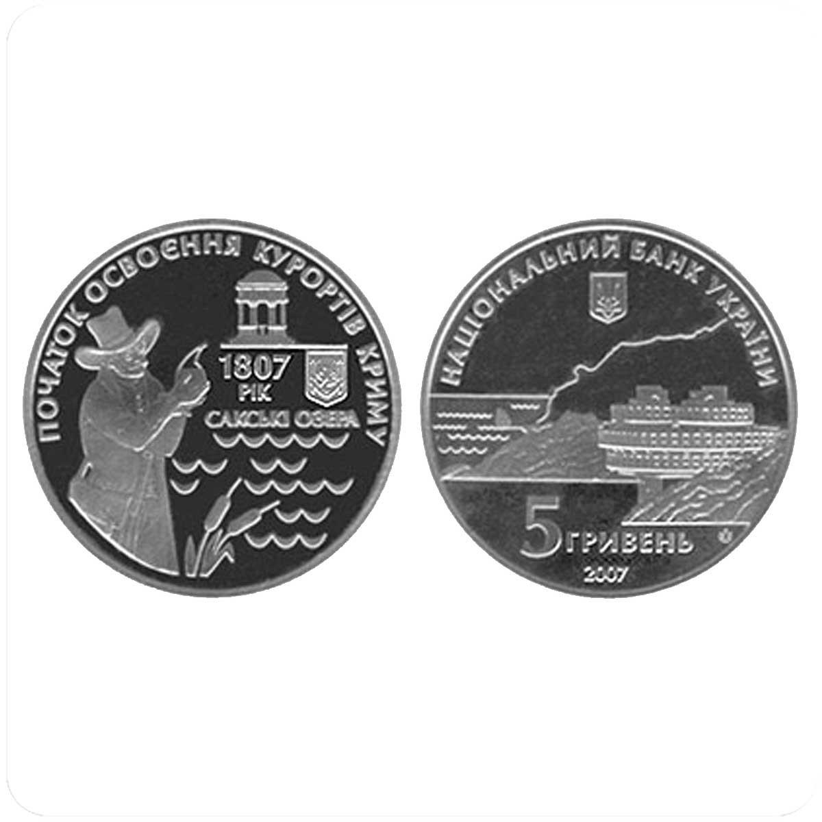 5 гривен 2007 - Освоение курортов Крыма код 20931