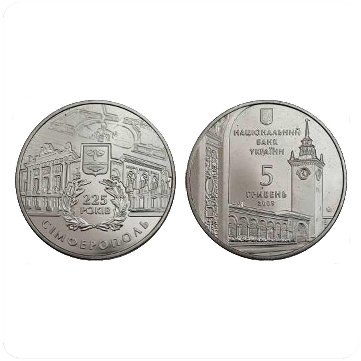 5 гривен 2009 - 225 лет городу Симферополь код 20924