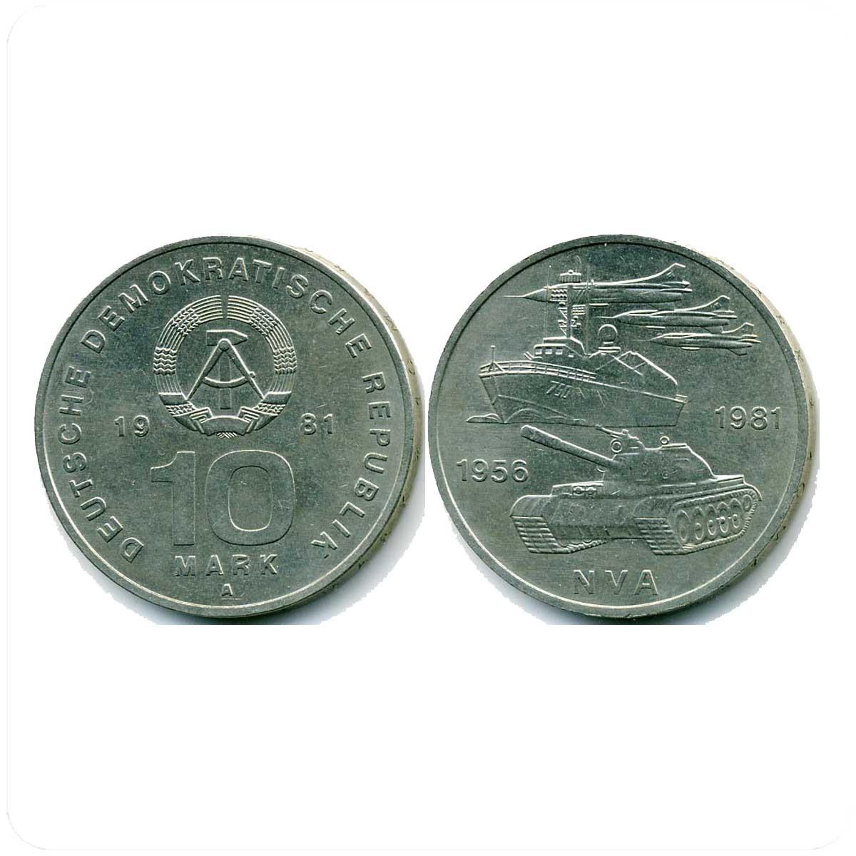 ГДР 10 марок 1981 года 25 лет Национальной Народной армии