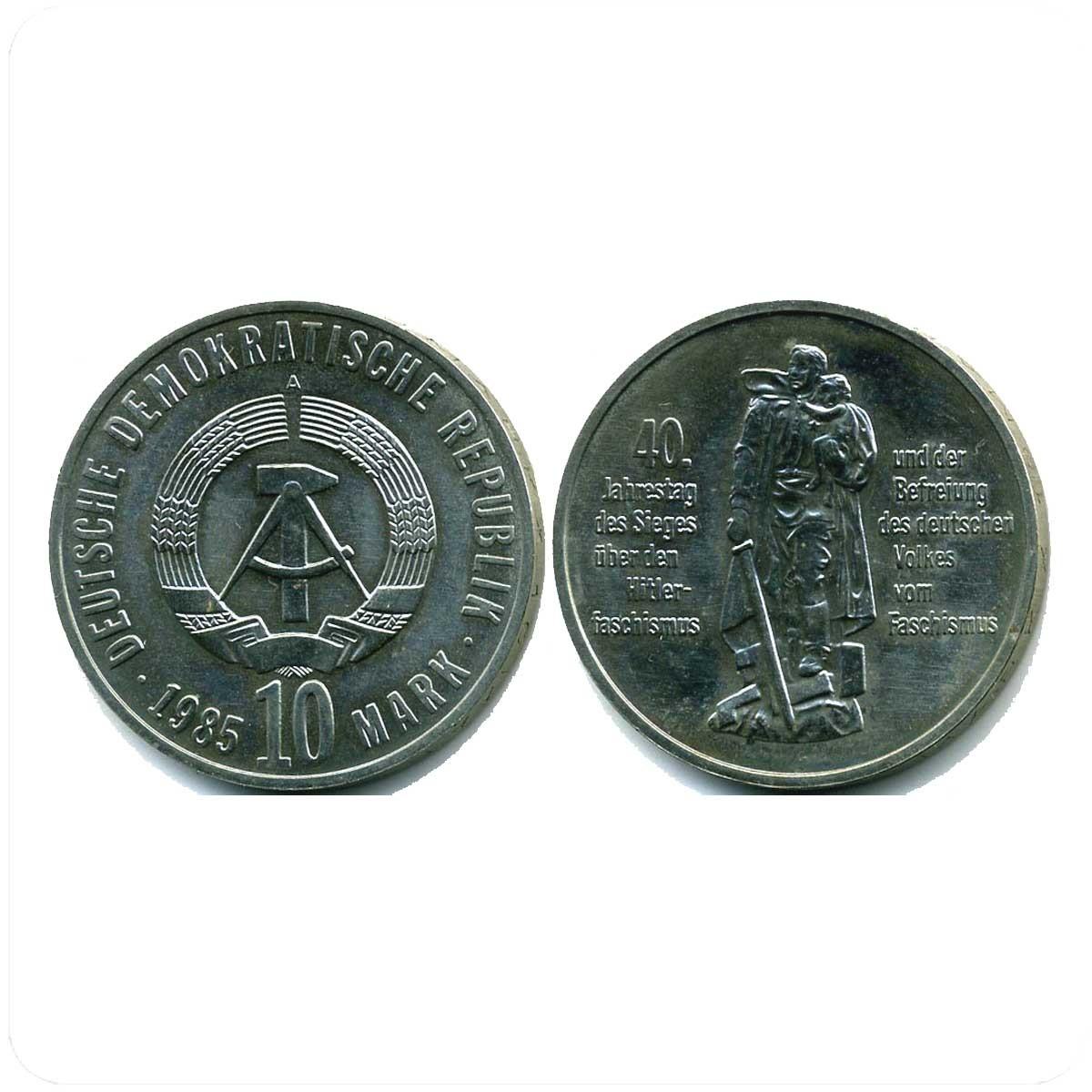 ГДР 10 марок 1985 года 40 лет Победы над фашизмом