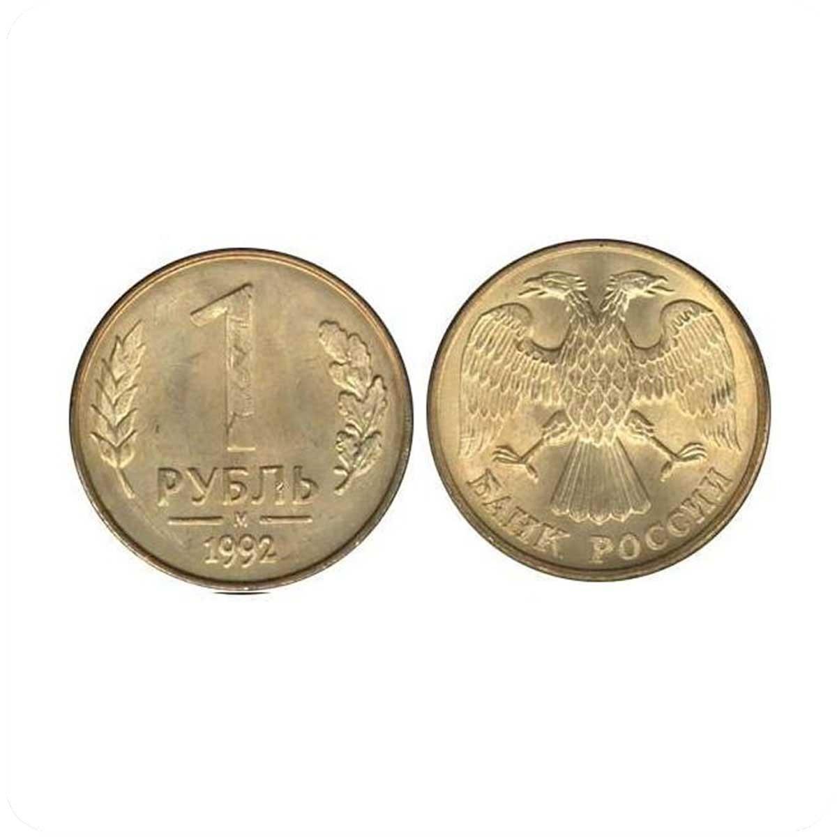 1 рубль 1992 М код 21301