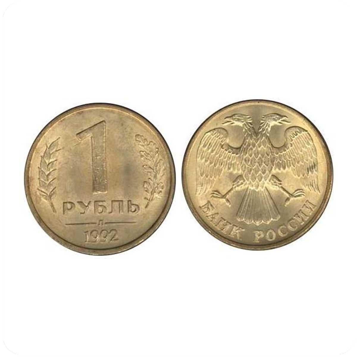 1 рубль 1992 Л код 21314