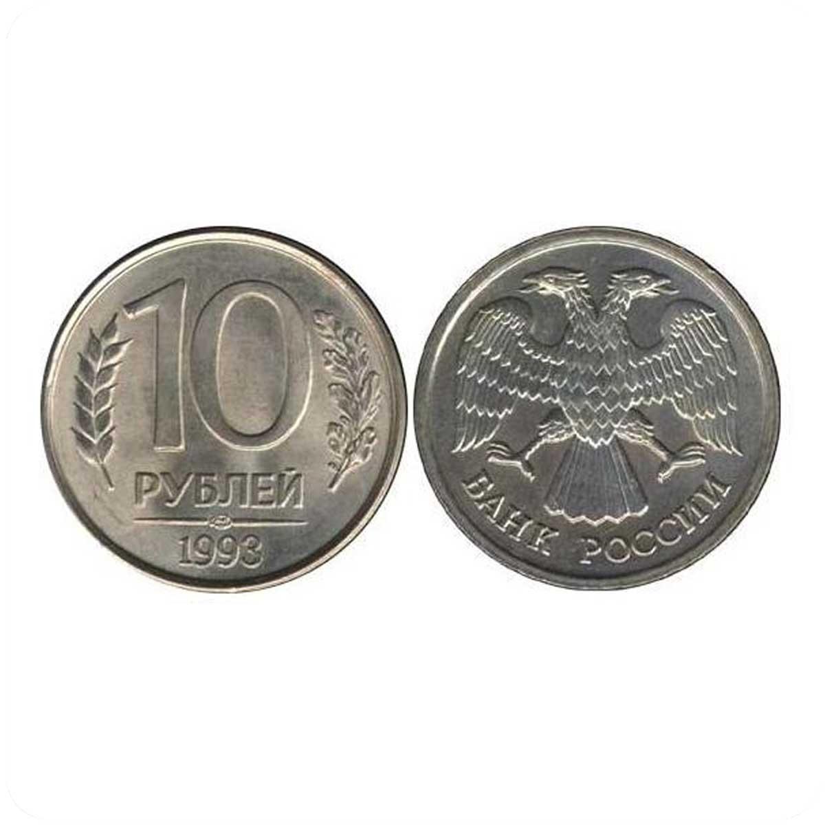 10 рублей 1993 ЛМД магнитная код 21779