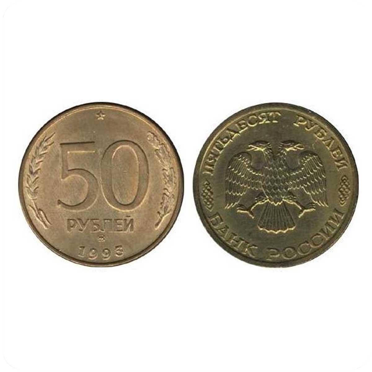 50 рублей 1993 ММД магнитная