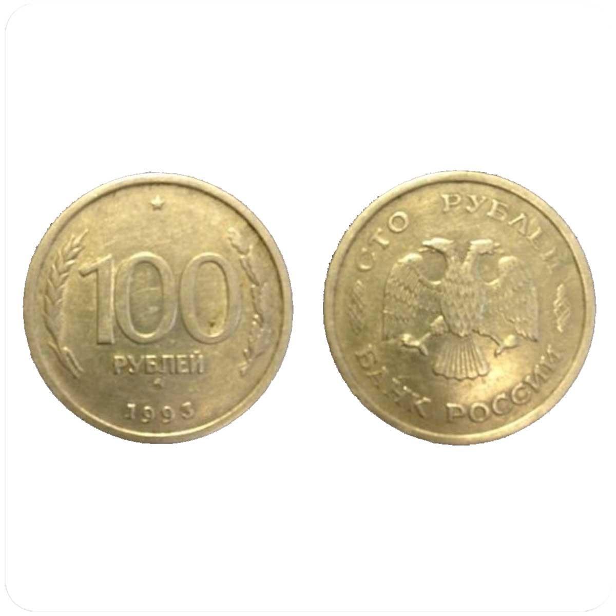 100 рублей 1993 ММД код 21305