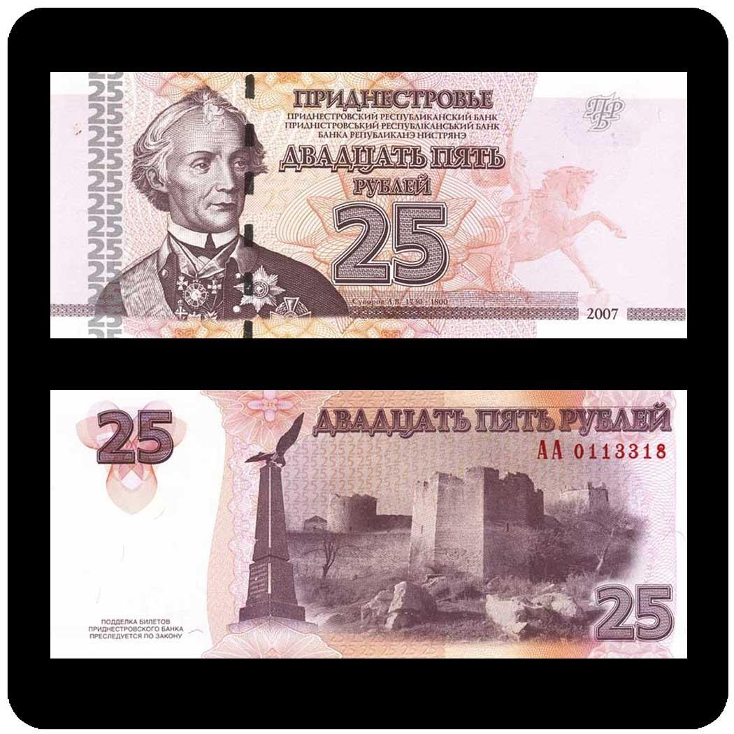 Приднестровье 25 рублей 2007 года код 0332