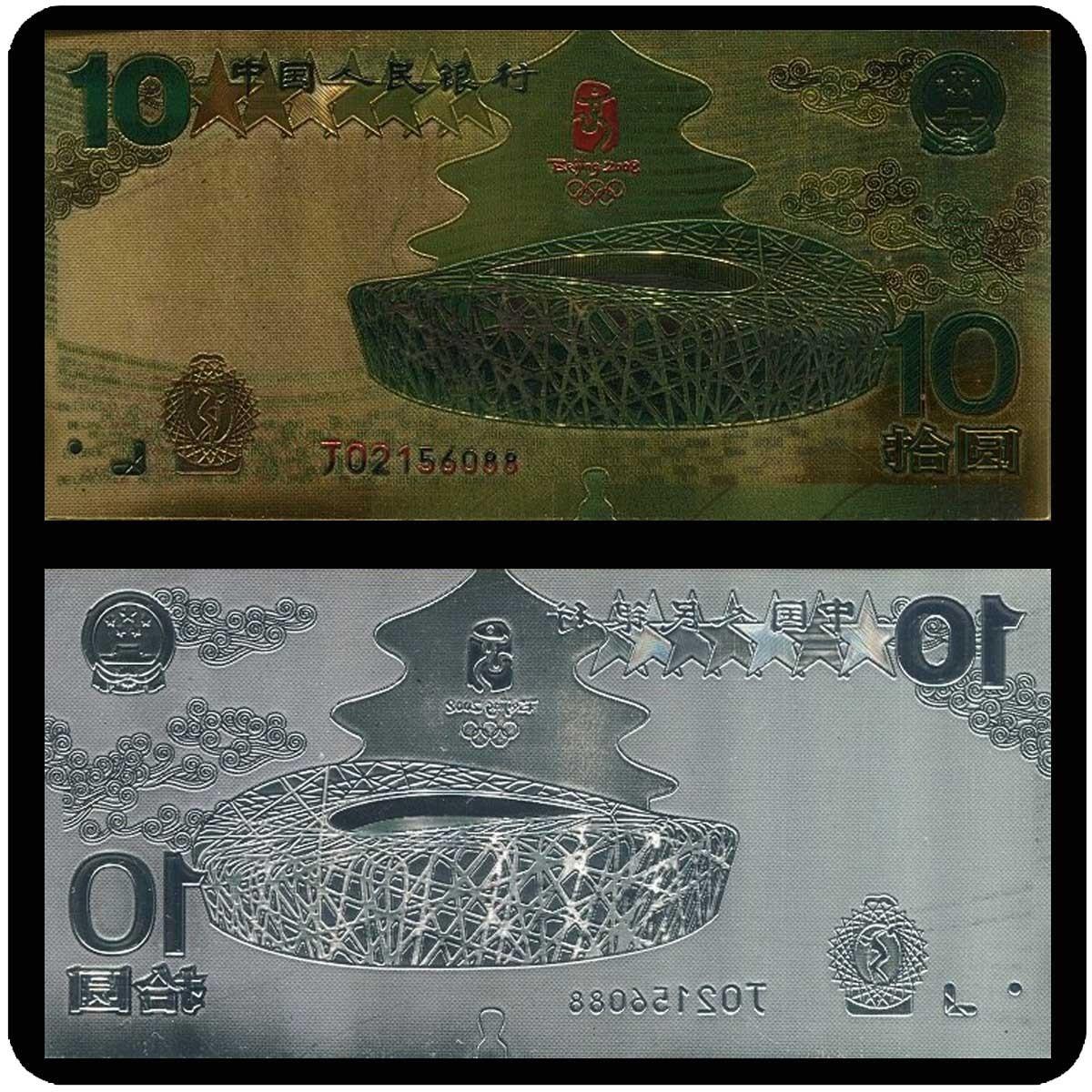 Китай 10 юаней олимпийские КОПИЯ код 0330