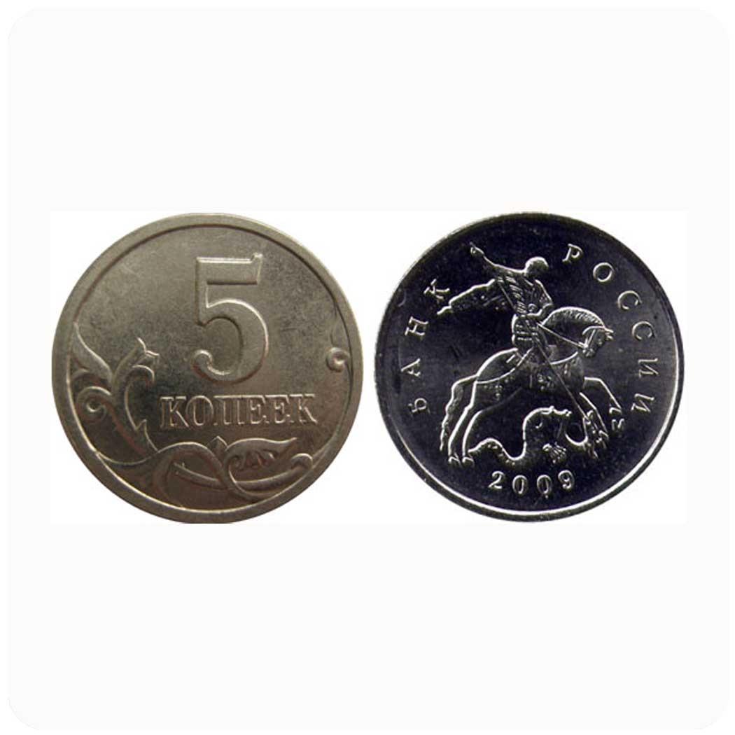 Россия 5 копеек 2009 года ММД код 21559
