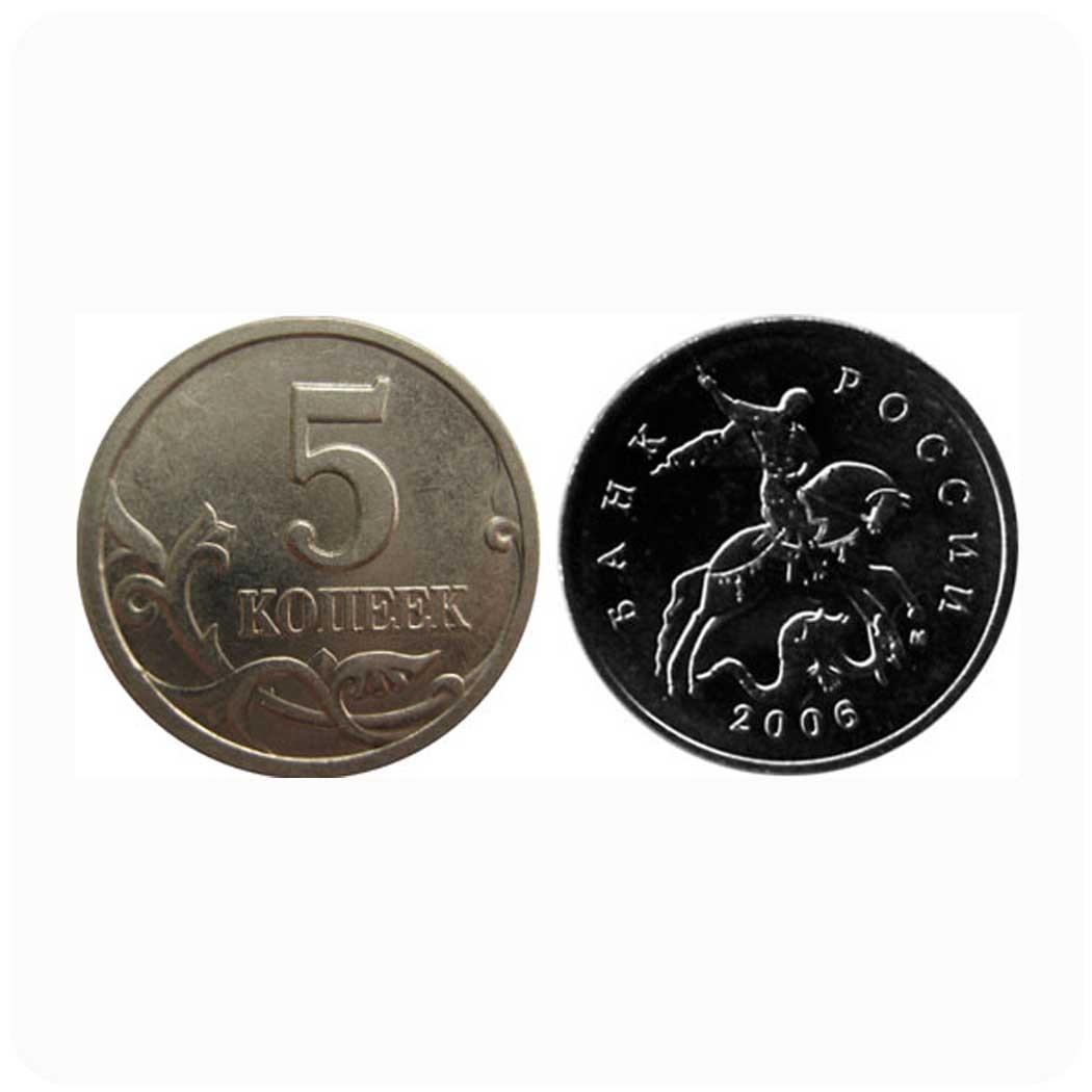Россия 5 копеек 2006 года ММД