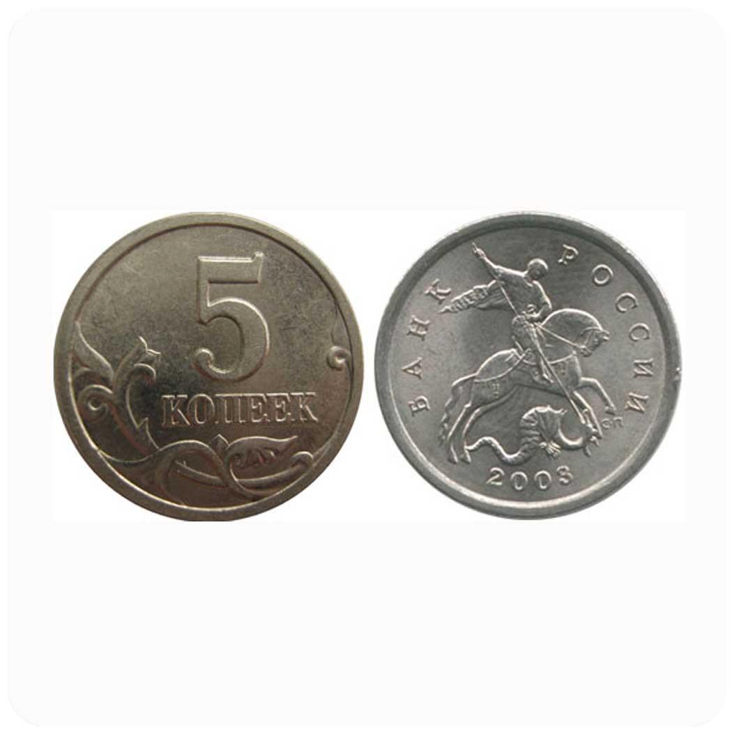 Россия 5 копеек 2003 года СПМД