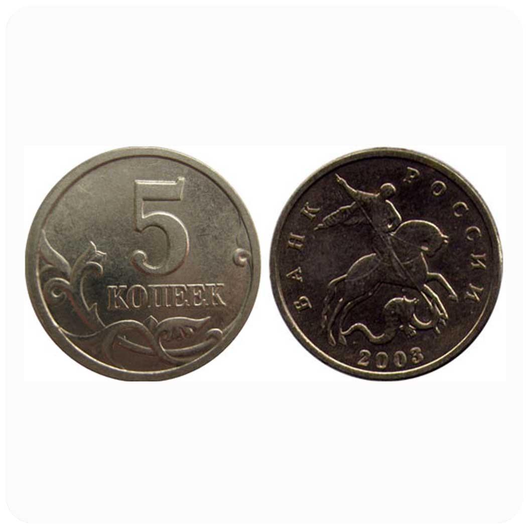 Россия 5 копеек 2003 года без знака монетного двора