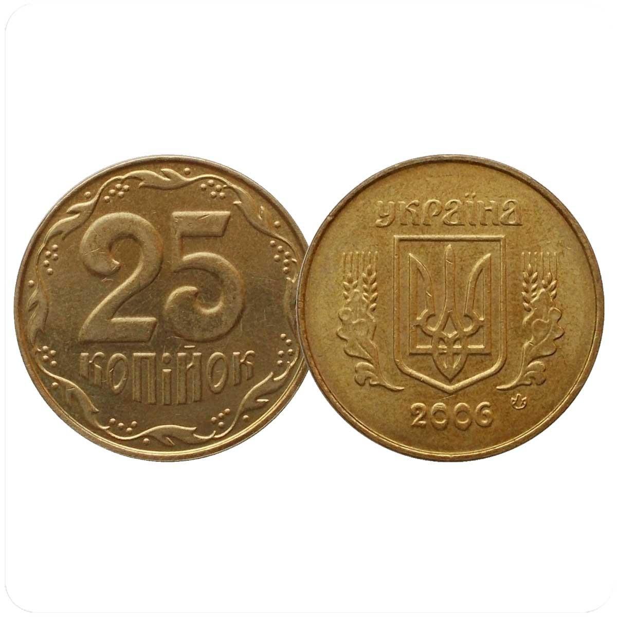 25 копинок 2006 года сколько стоит 2 рублей 1999 года цена