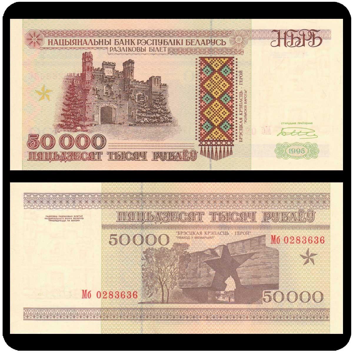 Беларусь 50 000 рублей 1995 года код 0575