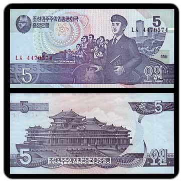 Северная Корея 5 вон 1998 года код 0669