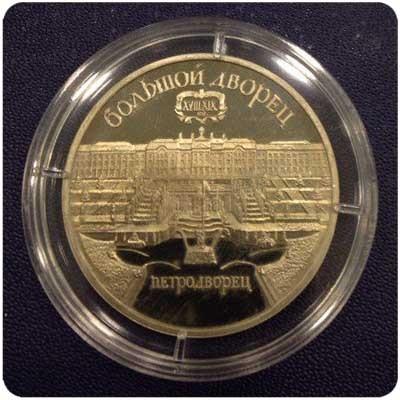 5 рублей 1990 года СССР Большой дворец Петродворец код 21041
