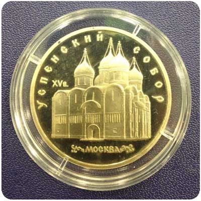 5 рублей 1990 года СССР  Успенский Собор код 21039