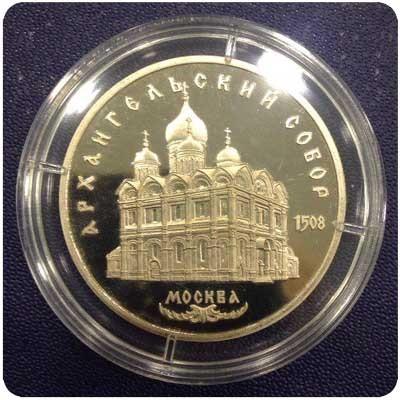 5 рублей 1990 года СССР Архангельский Собор код 21040