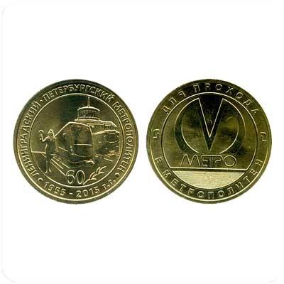 Памятный жетон выпущенный к 60-летию Петербургского метро