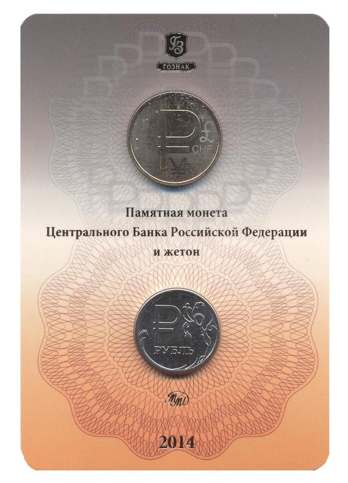 Буклет 2014 года Графическое изображение рубля в виде знака