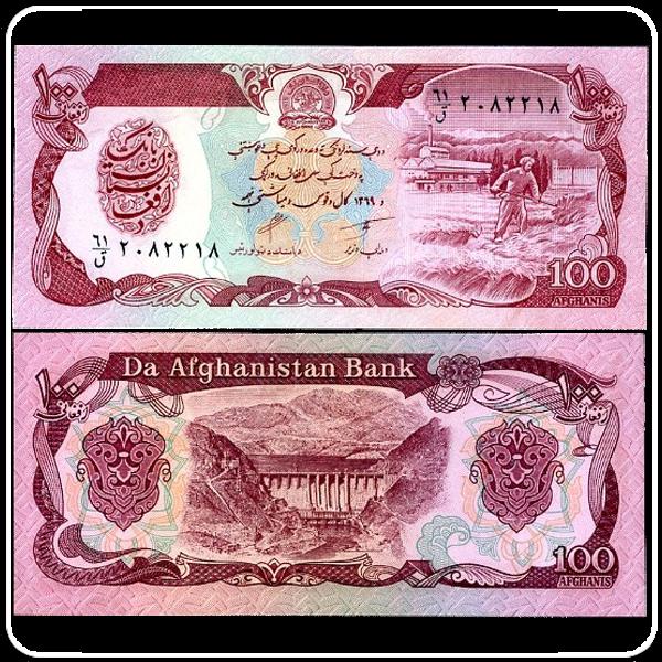 Афганистан 100 афгани 1990 год код 0020