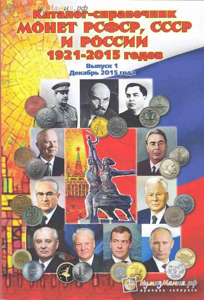 Каталог монет России и СССР с 1921 по 2015 годы. Выпуск 1