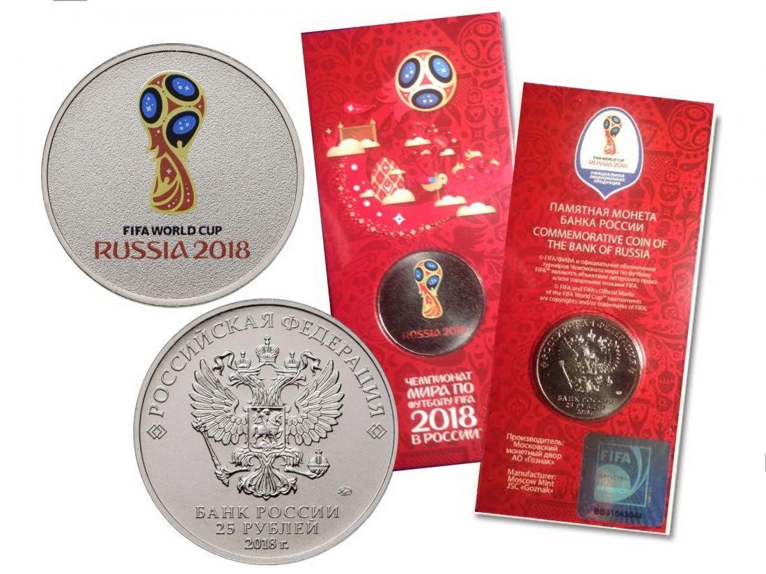 Купить юбилейные 25 рублей чемпионат мира по футболу 2018