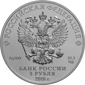 3 рубля 2016 года ЧМ по футболу FIFA 2018 г в России