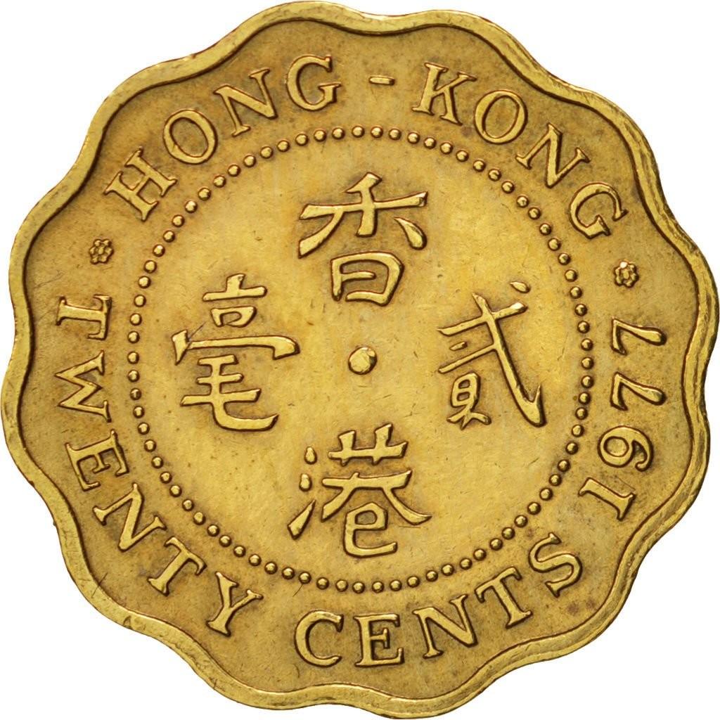 Гонконг 20 центов 1975-1983 годов код 21477