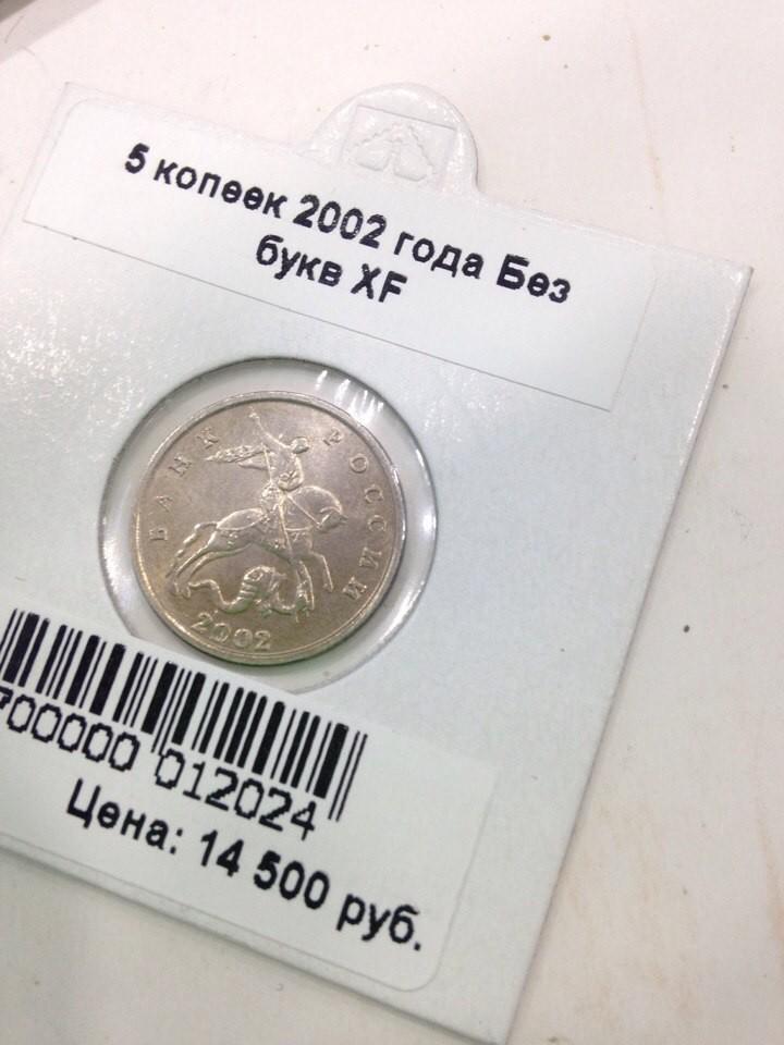 Редкие современные Российские монеты 19972011