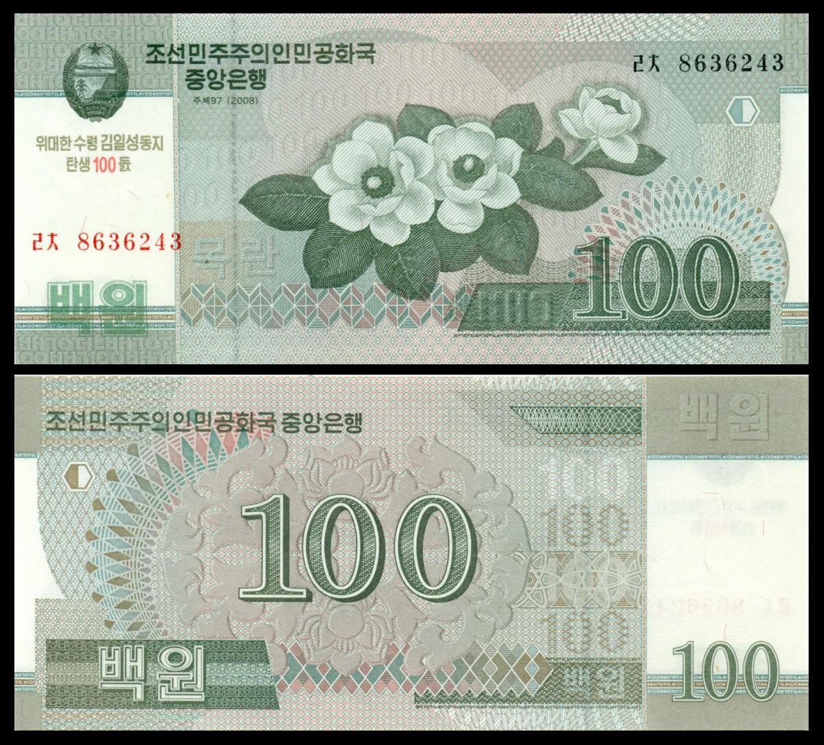 Северная Корея 100 вон 2008 года 100-летие Ким Ир Сена код 0932