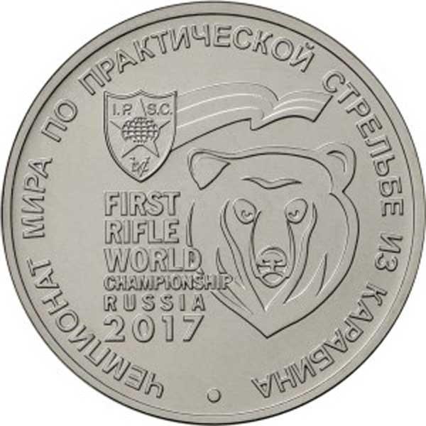 25 рублей 2017 года ЧМ по практической стрельбе из карабина